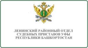 Ленинский районный отдел судебных приставов Уфы Республики Башкортостан