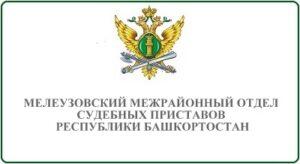 Мелеузовский межрайонный отдел судебных приставов Республики Башкортостан
