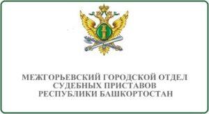 Межгорьевский городской отдел судебных приставов Республики Башкортостан