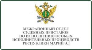 Межрайонный отдел судебных приставов по исполнению особых исполнительных производств Республики Марий Эл