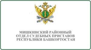 Мишкинский районный отдел судебных приставов Республики Башкортостан