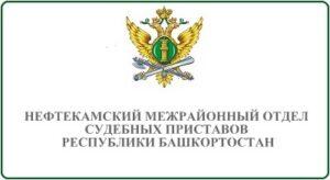 Нефтекамский межрайонный отдел судебных приставов Республики Башкортостан