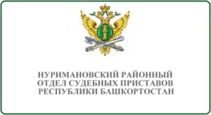 Нуримановский районный отдел судебных приставов Республики Башкортостан