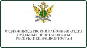 Орджоникидзевский районный отдел судебных приставов Уфы Республики Башкортостан