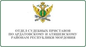 Отдел судебных приставов по Ардатовскому и Атяшевскому районам Республики Мордовия