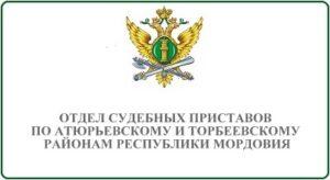 Отдел судебных приставов по Атюрьевскому и Торбеевскому районам Республики Мордовия