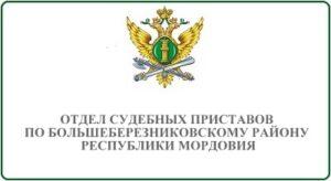 Отдел судебных приставов по Большеберезниковскому району Республики Мордовия