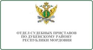 Отдел судебных приставов по Дубенскому району Республики Мордовия