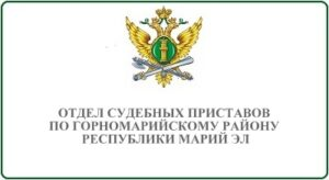 Отдел судебных приставов по Горномарийскому району Республики Марий Эл