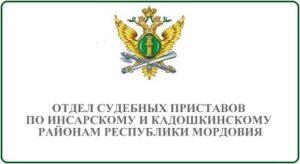 Отдел судебных приставов по Инсарскому и Кадошкинскому районам Республики Мордовия
