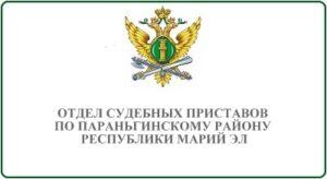 Отдел судебных приставов по Параньгинскому району Республики Марий Эл