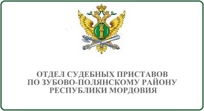 Отдел судебных приставов по Зубово-Полянскому району Республики Мордовия