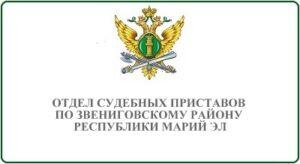 Отдел судебных приставов по Звениговскому району Республики Марий Эл