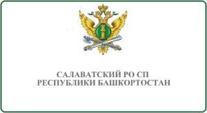 Салаватский городской отдел судебных приставов Республики Башкортостан