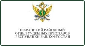 Шаранский районный отдел судебных приставов Республики Башкортостан