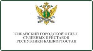 Сибайский городской отдел судебных приставов Республики Башкортостан