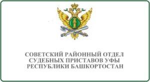 Советский районный отдел судебных приставов Уфы Республики Башкортостан