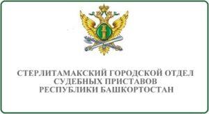 Стерлитамакский городской отдел судебных приставов Республики Башкортостан
