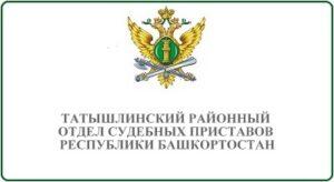 Татышлинский районный отдел судебных приставов Республики Башкортостан