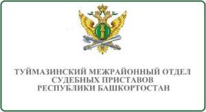 Туймазинский межрайонный отдел судебных приставов Республики Башкортостан