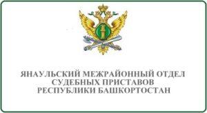 Янаульский межрайонный отдел судебных приставов Республики Башкортостан