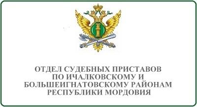 Отдел судебных приставов по Ичалковскому и Большеигнатовскому районам Республики Мордовия
