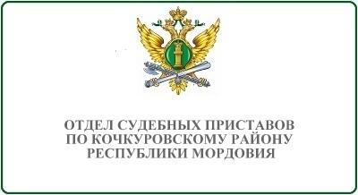 Отдел судебных приставов по Кочкуровскому району Республики Мордовия