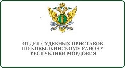 Отдел судебных приставов по Ковылкинскому району Республики Мордовия