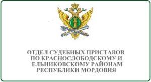 Отдел судебных приставов по Краснослободскому и Ельниковскому районам Республики Мордовия