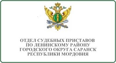 Отдел судебных приставов по Ленинскому району городского округа Саранск Республики Мордовия