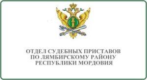 Отдел судебных приставов по Лямбирскому району Республики Мордовия