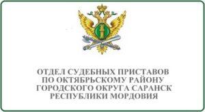Отдел судебных приставов по Октябрьскому району городского округа Саранск Республики Мордовия