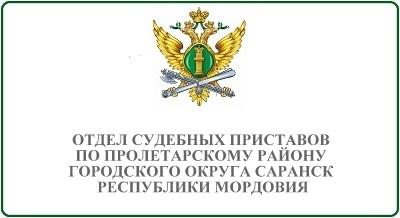Отдел судебных приставов по Пролетарскому району городского округа Саранск Республики Мордовия